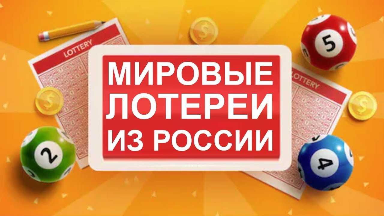 Ulkomaiset arpajaiset venäläisille: mitkä arpajaiset valita?