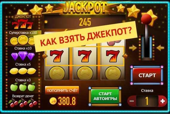 How to Win the Progressive Jackpot Slots?