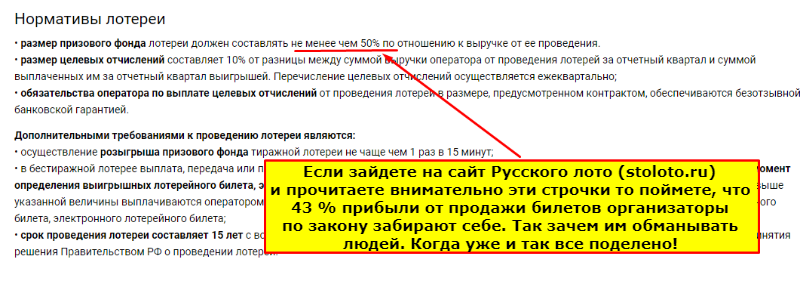 Эксперт рассказал, можно ли выиграть миллиард в лотерею – москва 24, 14.01.2020