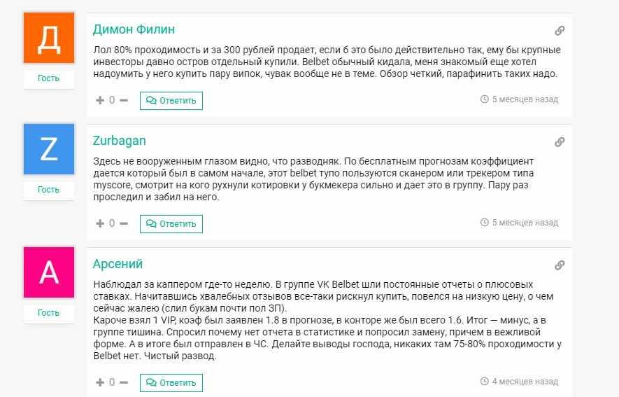 Проект belbet: отзывы пользователей, анализ, развод или нет