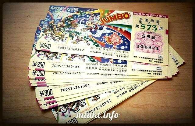 Японская лотерея loto 6 (6 из 43)