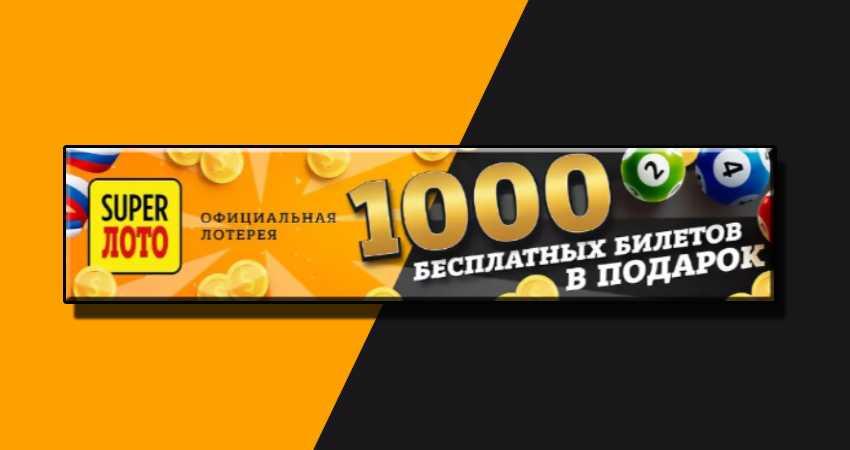 Europejskie loterie dla rosyjskiego gracza: Gdzie mogę kupić, jak wygrać | loterie zagraniczne