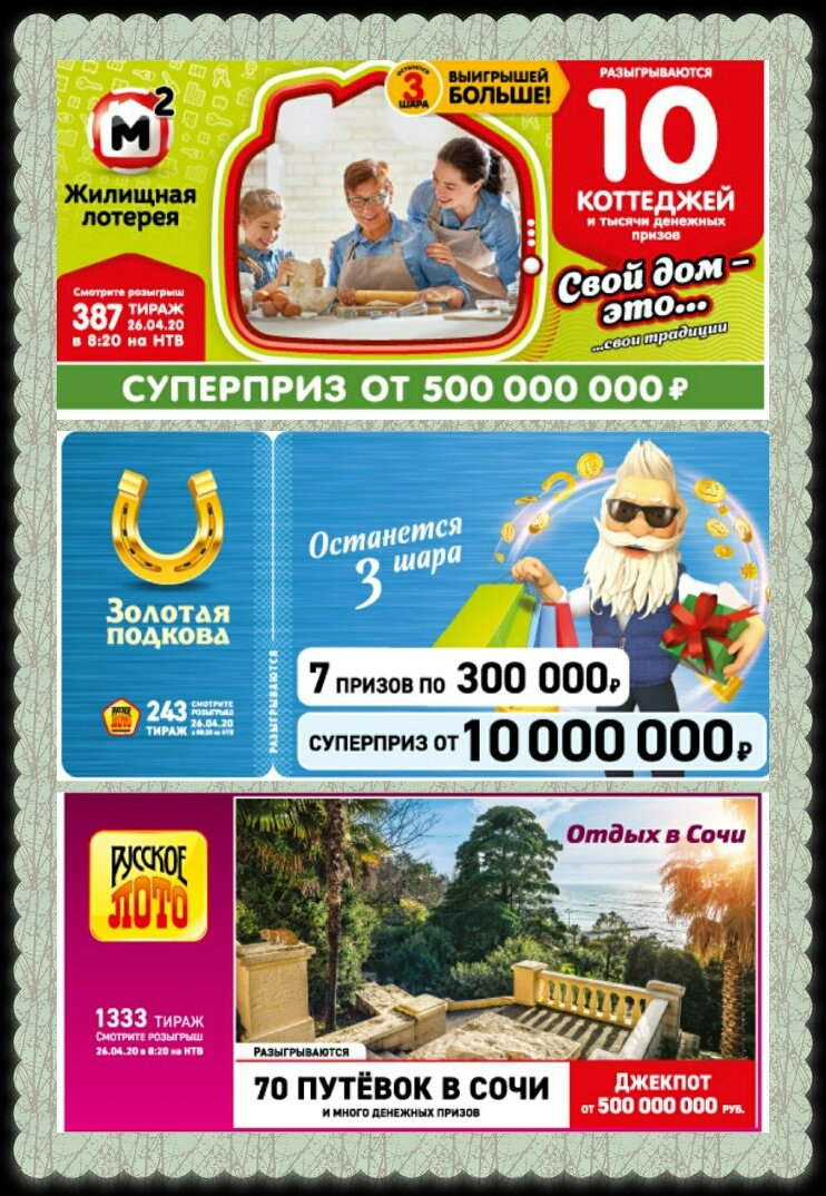 Проверить билет жилищной лотереи 398 тиража - результаты за 12.07
